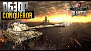 WoT Blitz - Обзор Conqueror. ЛУЧШИЙ ТТ-9?  - World Of Tanks Blitz (WoTB)