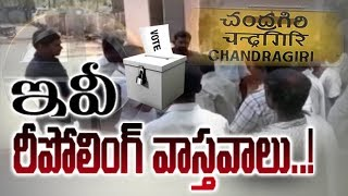 Chandragiri  Repolling Behind of Real Facts