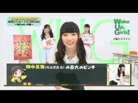 【声優動画】Wake Up, Girls!のショートコメントをまとめてみた 6月版