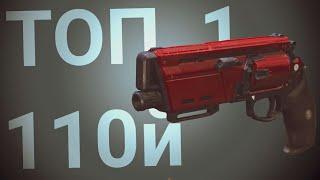 Оружие в Destiny 2 — Герцог MK.44