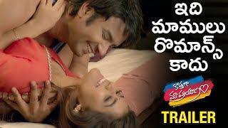 Kothaga Maa Prayanam Movie Trailer | Yamini Bhasker | 2019 Latest Telugu Movies