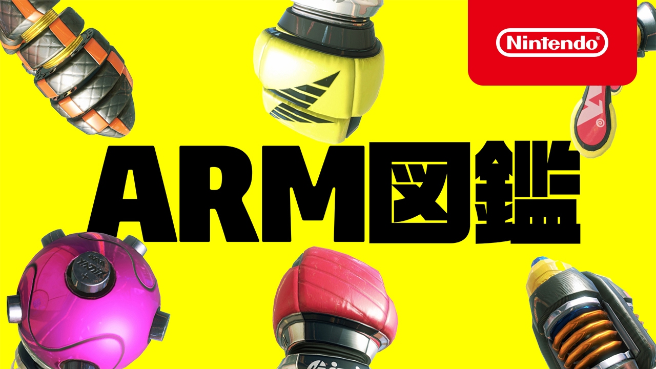 ARMS - Arm Enyclopedia