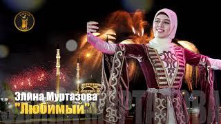 Элина Муртазова -  Любимый