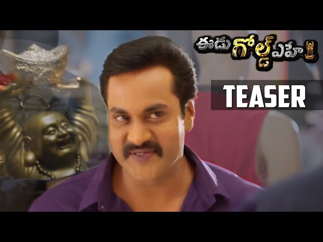 Eedu Gold Ehe Movie Teaser | Sunil, Sushma Raj and Richa Panai