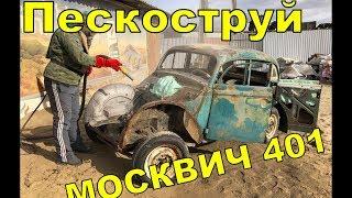 ЧЕМ ЗАКОНЧИЛСЯ ПЕСКОСТРУЙ для Москвич 401 1949 года???