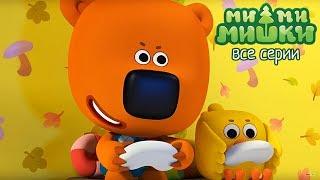 Ми-ми-мишки -  Сборник интересных идей и изобретений Кеши - мультики для детей
