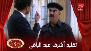 على ربيع يقلد أشرف عبد الباقى بطريقة مضحكة