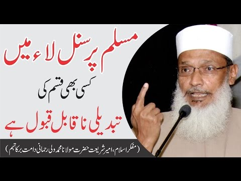 Boycott UNIFORM Civil Code in India-Ameer Shariat Hazrat Maulana Mohammed Wali Rahmani