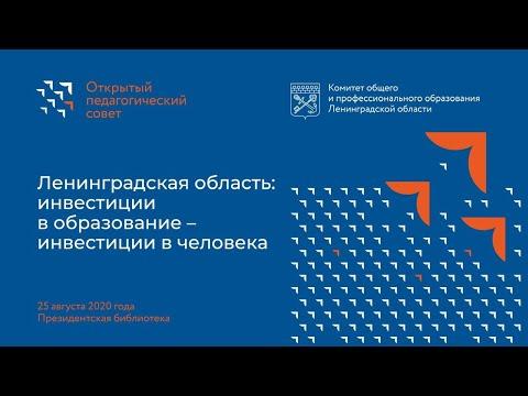 Областной педагогический совет «Инвестиции в образование - инвестиции в человека»
