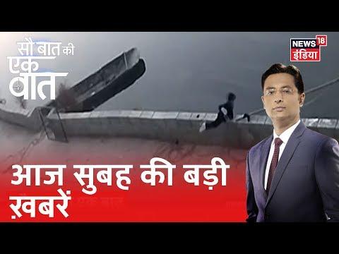Sau Baat Ki Ek Baat | आज सुबह की बड़ी ख़बरें | January 14, 2020 | Kishore Ajwani