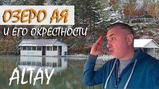Горный Алтай / Озеро АЯ / цены _ размещение - обзор Александра Михельсона / Vlog Altay Travel 2018