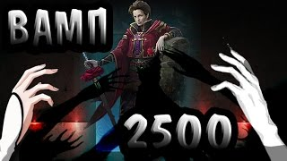 Prime World Вампир 2500мощь