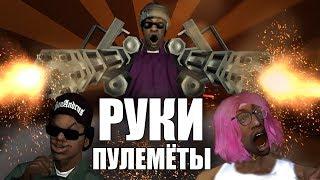 Сидоджи Шоу - РУКИ ПУЛЕМЁТЫ