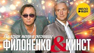 Филоненко & Кинст  - Положи меня в ресницы 12+