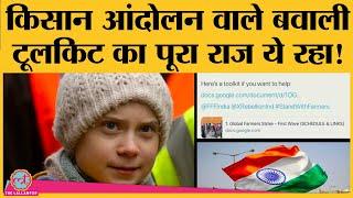 क्या है Toolkit, जिसमें Disha Ravi का arrest हुआ है? Farmers protest | Greta Thunberg | Delhi Police - FARMERS