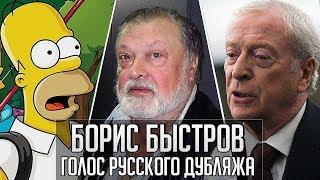 Борис Быстров — Голос Русского Дубляжа (#027)
