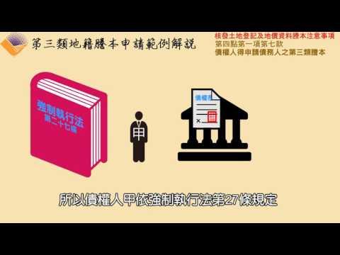 第三類謄本申請範例解說影片-【第4點第1項第7款】債權人得申請債務人之第三類謄本_圖示