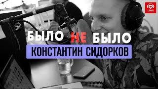 Константин Сидорков. Было не было с Красавцами Love Radio
