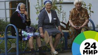 Здоровое долголетие: когда Россия войдет в клуб «80+» - МИР 24