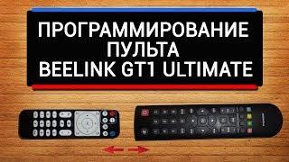Программирование пульта Beelink gt1 ultimate