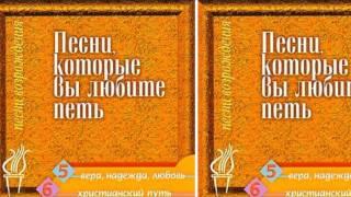 Христианская Музыка    Песни, которые вы любите пет - 5.Вера, Надежда, Любовь 6. Христианский путь