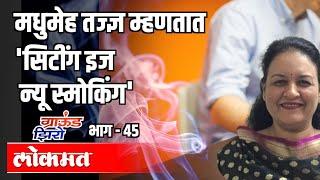 Diabetes तज्ज्ञ म्हणतात 'सिटींग इज न्यू स्मोकिंग'|Dr Shilpa Joshi | Ground Zero EP45 | Atul Kulkarni