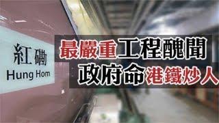 東方日報A1:擅自拆牆改圖則 二千螺絲帽消失