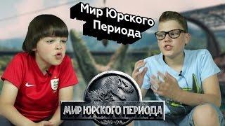 Реакции детей на трейлер Мир Юрского периода