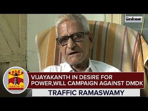 Vijayakanth-in-Desire-for-Power--Traffic-Ramaswamy--Thanthi-TV