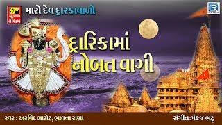 Non Stop   Best KRISHNA Bhajan   Dwarkadhish   - YouTube