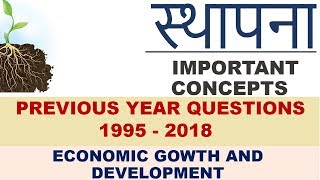 IAS Previous Year ECONOMY Questions - Lecture - 3 - STHAAPNA Series