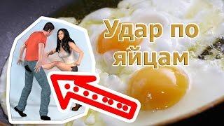 Удар по яйцам