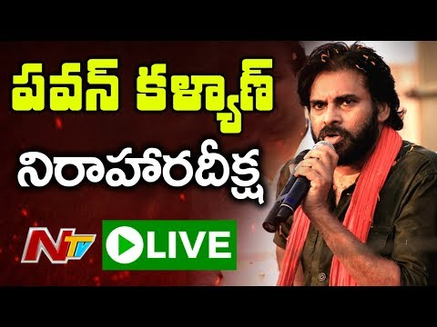 Janasena Chief Pawan Kalyan Nirahara Deeksha LIVE || Hunger Strike for Uddanam Kidney Patients