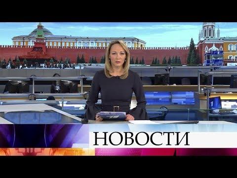 Выпуск новостей в 12:00 от 22.11.2019 видео