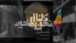 أنا احمد العربي فليأت الحصار - مارسيل خليفة تحميل MP3