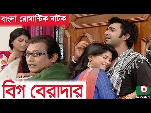 bangla romantic natok big brother apurbo sarika al mansur do