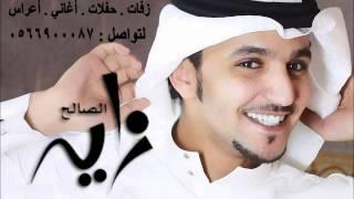 تحميل اغاني زايد الصالح - مو حرام (النسخة الأصلية)   جلسة 2012 MP3