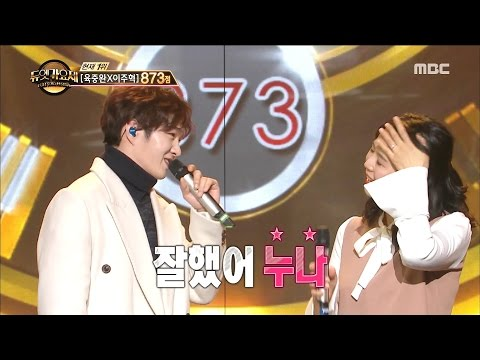 [Duet song festival] 듀엣가요제-Lee Changseop master of P.O.P