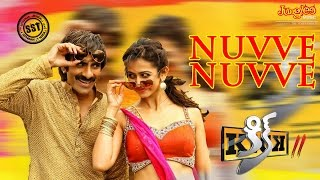 Nuvve Nuvve Song Teaser | KICK 2 | Raviteja | Rakul Preet Singh | S S Thaman