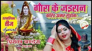 तीज त्योहार गीत 2020 | #Bhojpuri #teej song | #hartalikateej | #bhajan #shivbhajan -Priyanka Pandey - Download this Video in MP3, M4A, WEBM, MP4, 3GP