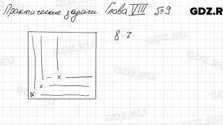 Практические и прикладные задачи 8-9 - Алгебра 7 класс Колягин