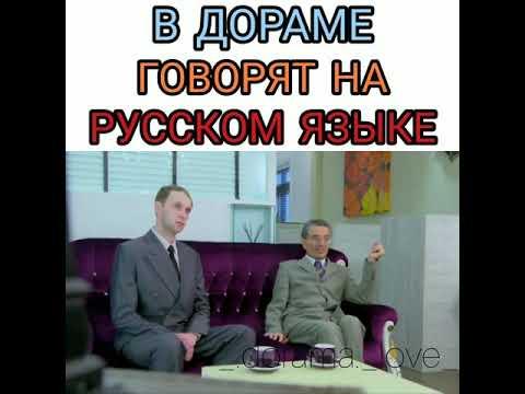 ✨В дораме говорят на русском языке✨Отрывок из дорамы✨Блестящие новички✨