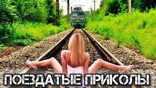 Prikol RZD - вероломный рельс и смех и грех!!!