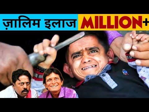 Chotu ka 300 Rs wala ilaaj Chotu Khandesh Hindi Comedy