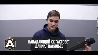 ОЧРК 2019/2020 Нападающий ХК «Актобе» Даниил Васильев прокомментировал матч против «Алматы»