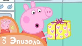 Свинка Пеппа - Праздники и вечеринки - Сборник (3 эпизода)