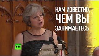 «Кибершпионаж и дестабилизация» — Тереза Мэй предостерегла мир от «опасных действий» России