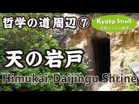 Kyoto Japan【4K】June, a walk from the Philosopher's Path(7-10)6月、哲学の道からの散策⑦ 日向大神宮から天の岩戸、蹴上インクラインへ