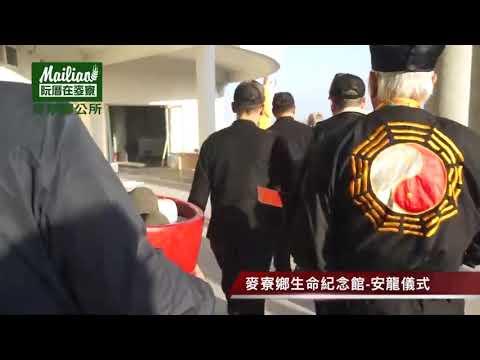 麥寮鄉生命紀念館-安龍儀式