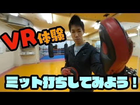 【キックボクシングVRでミット打ち体験!】画面に向かってパンチを打ってストレス発散!運動不足解消!
